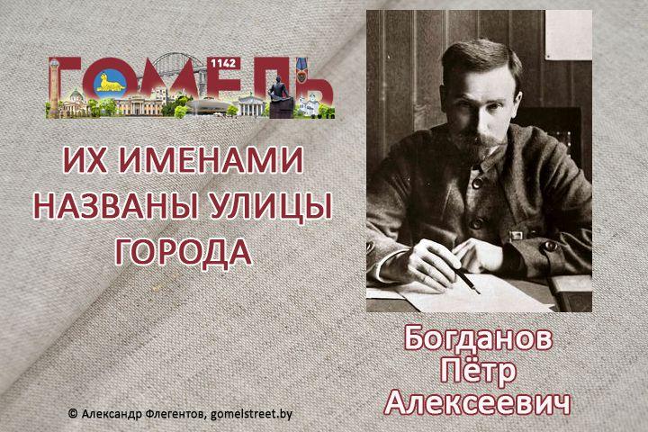 Богданов, Пётр Алексеевич