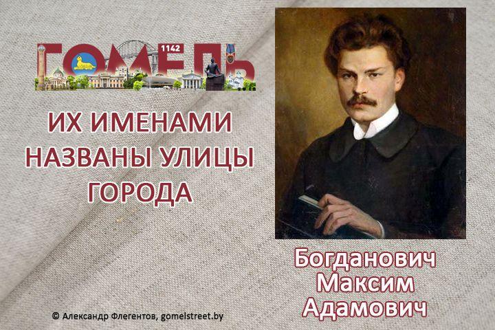 Богданович, Максим Адамович