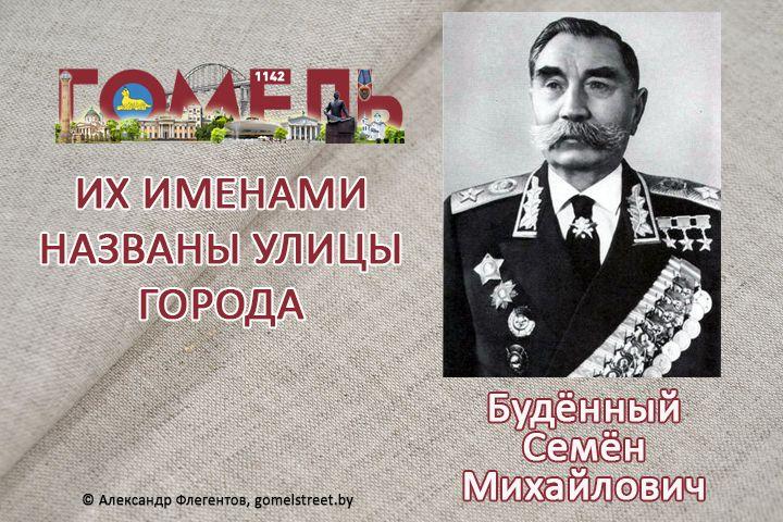 Будённый, Семён Михайлович