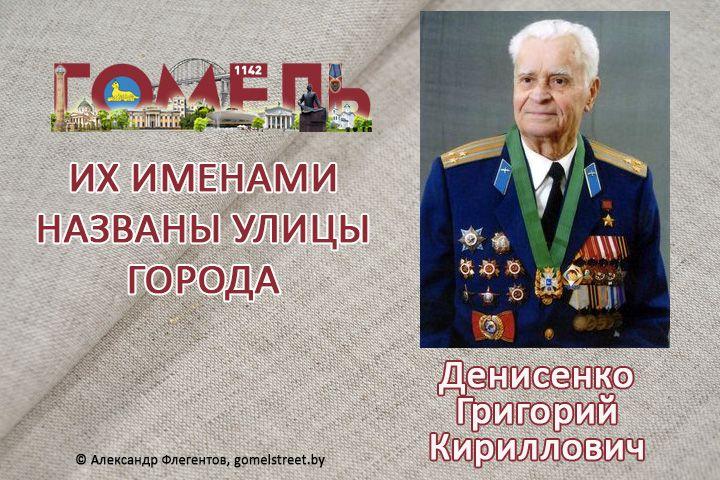 Денисенко, Григорий Кириллович
