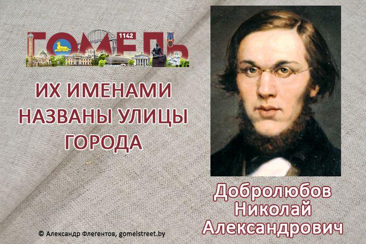 Добролюбов, Николай Александрович