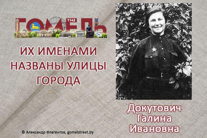 Докутович, Галина Ивановна
