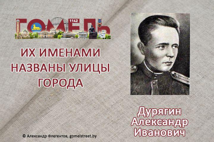 Дурягин, Александр Иванович