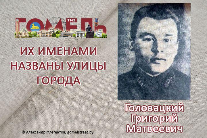 Головацкий, Григорий Матвеевич