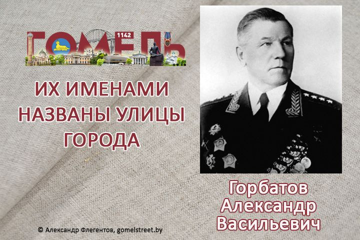 Горбатов, Александр Васильевич