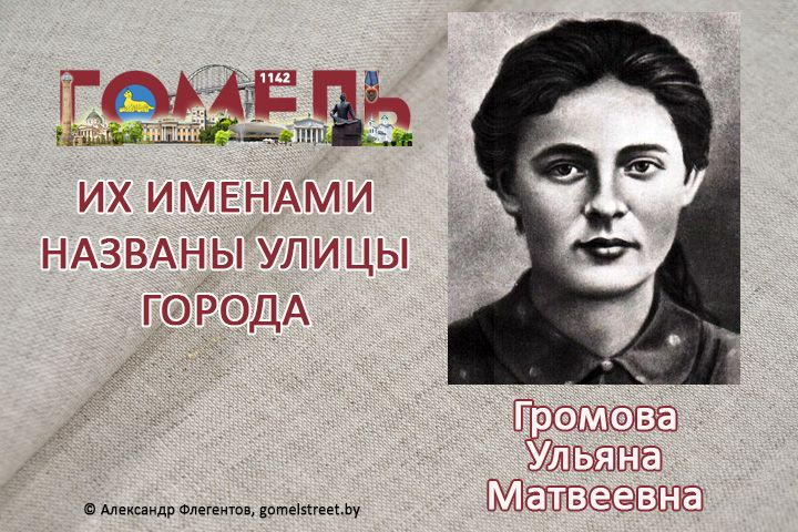 Громова, Ульяна Матвеевна