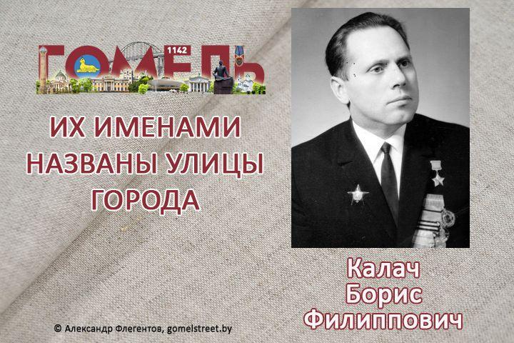 Калач, Борис Филиппович