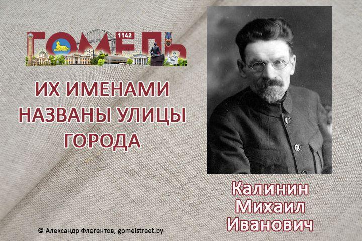 Калинин, Михаил Иванович