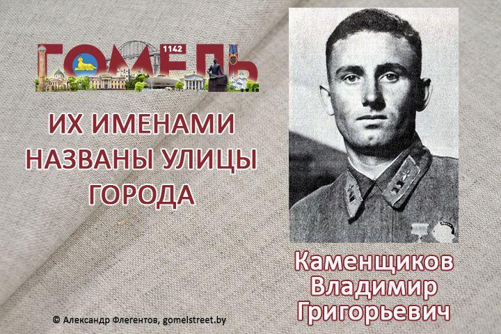 Каменщиков, Владимир Григорьевич