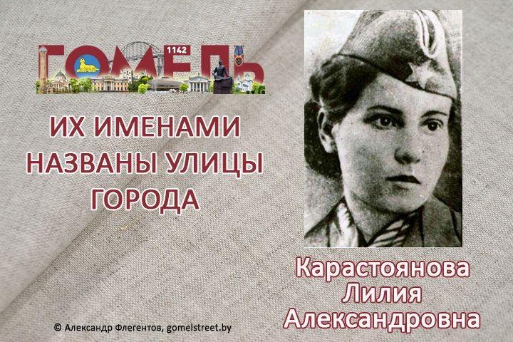 Карастоянова, Лилия Александровна