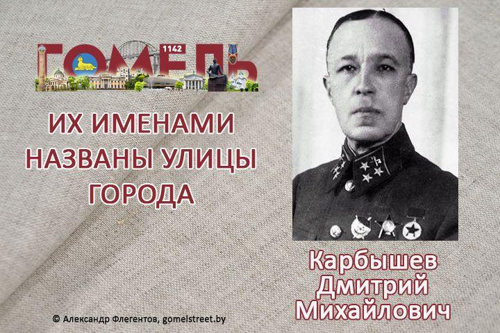 Карбышев, Дмитрий Михайлович