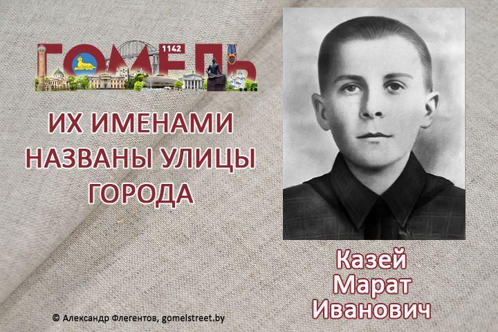 Казей, Марат Иванович