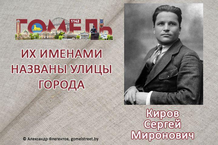 Киров, Сергей Миронович