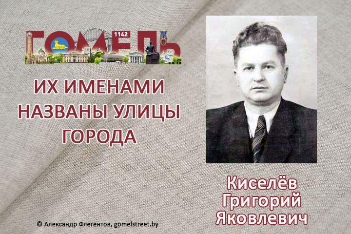Киселёв, Григорий Яковлевич