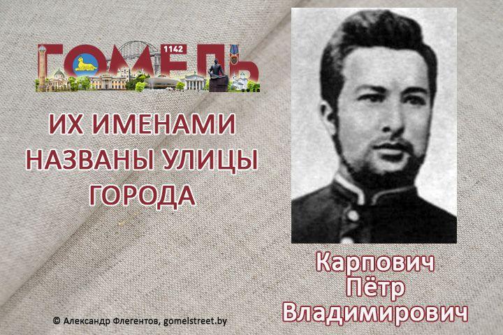 Карпович, Пётр Владимирович