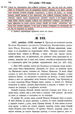 Сборник Императорского Русского исторического общества. Том 35. 1882
