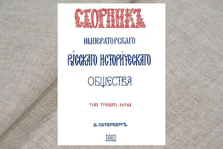 Сборник Императорского Русского исторического общества. 1882
