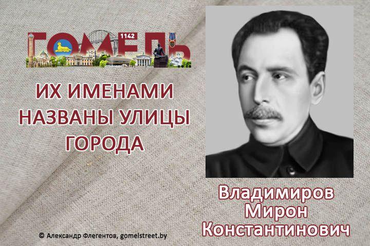 Владимиров, Мирон Константинович