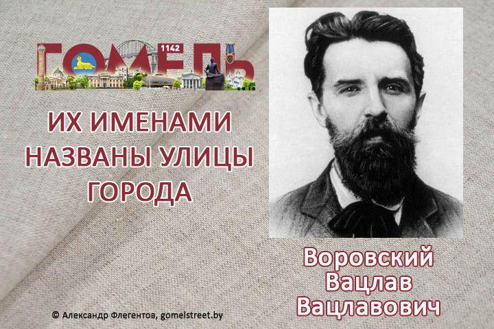 Воровский, Вацлав Вацлавович