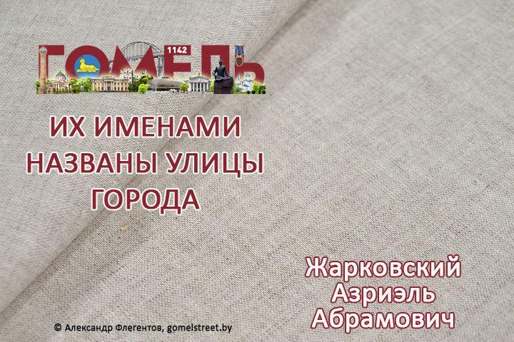 Жарковский, Азриэль Абрамович