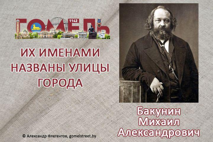 bakunin-mixail-aleksandrovich