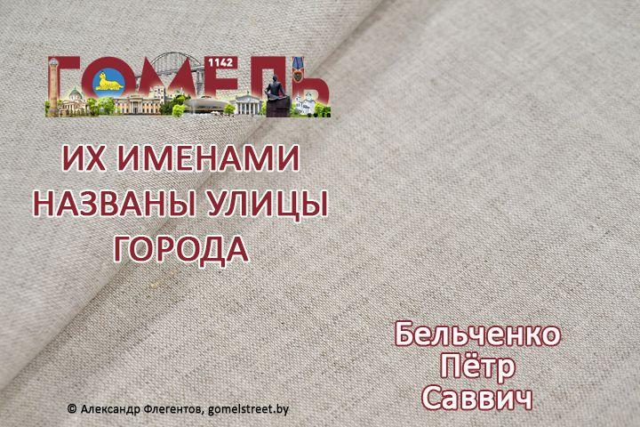 Бельченко, Пётр Саввич