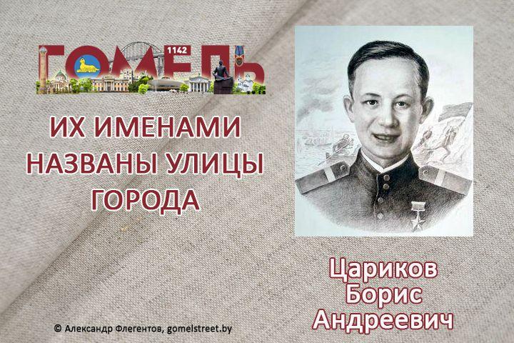 Цариков, Борис Андреевич