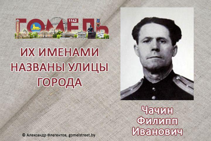Чачин, Филипп Иванович