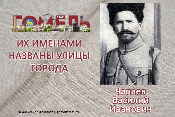 Чапаев, Василий Иванович
