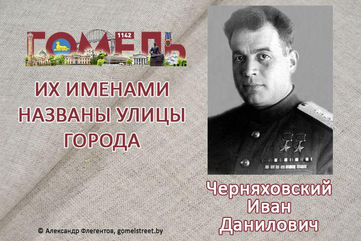 Черняховский, Иван Данилович