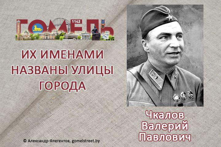 Чкалов, Валерий Павлович