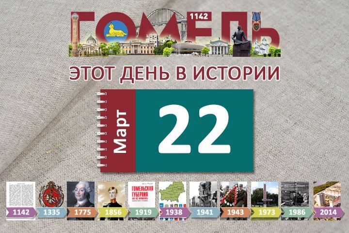Этот день в истории Гомеля: 22 марта