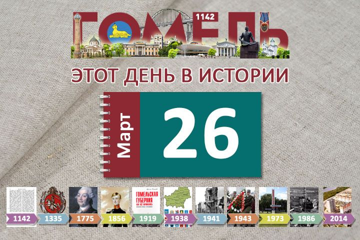Этот день в истории Гомеля: 26 марта