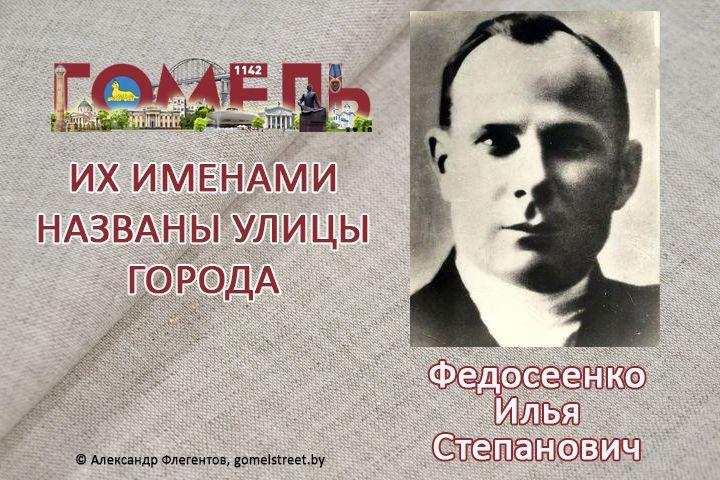 Федосеенко, Илья Степанович