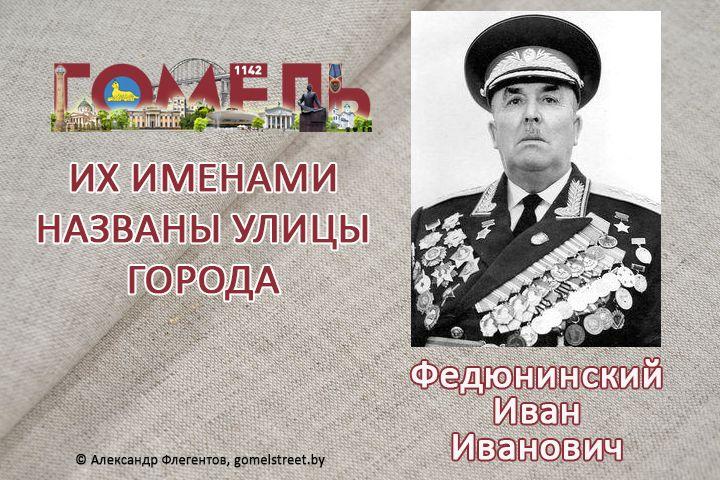 Федюнинский, Иван Иванович
