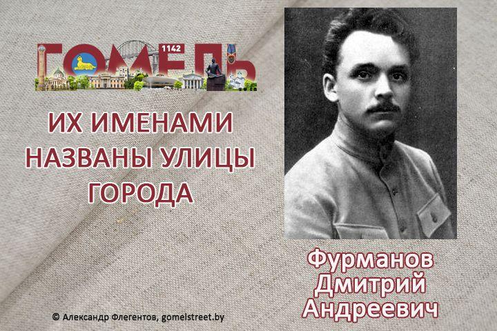Фурманов, Дмитрий Андреевич