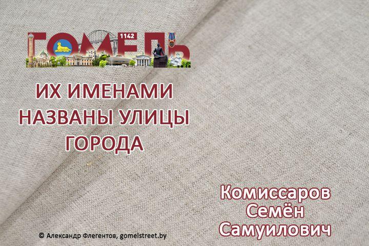 Комиссаров, Семён Самуилович