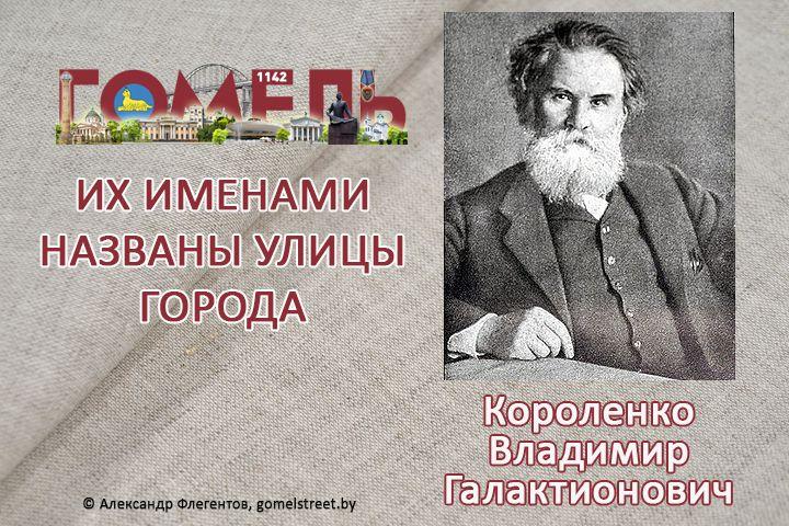 Короленко, Владимир Галактионович