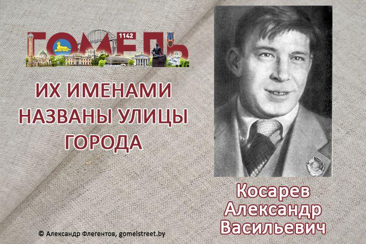Косарев, Александр Васильевич