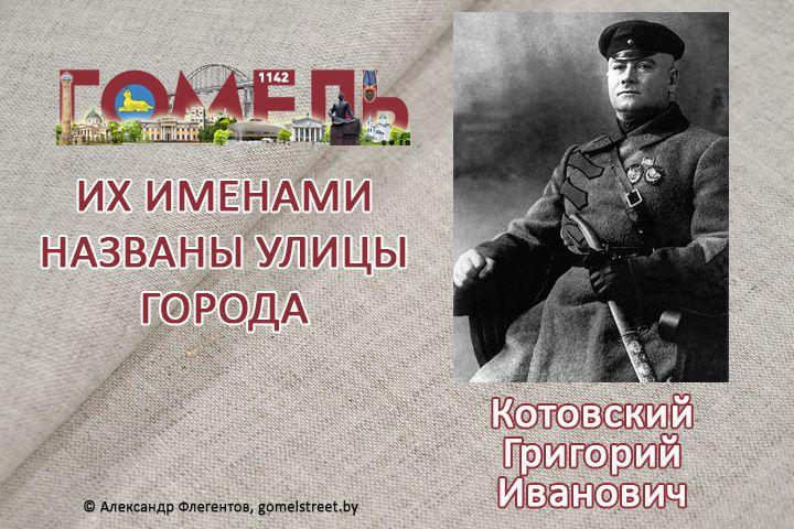 Котовский, Григорий Иванович