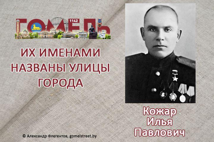 Кожар, Илья Павлович
