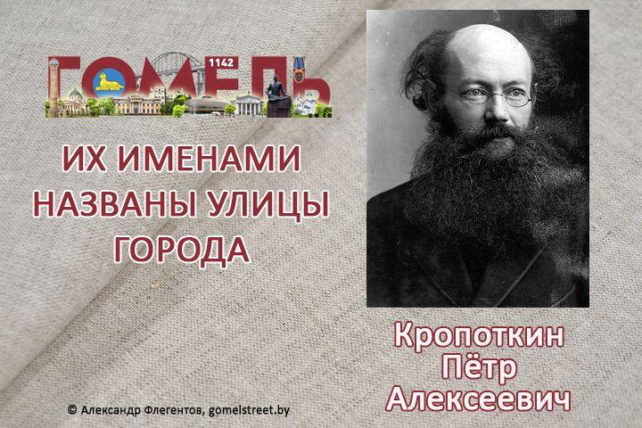 Кропоткин, Пётр Алексеевич