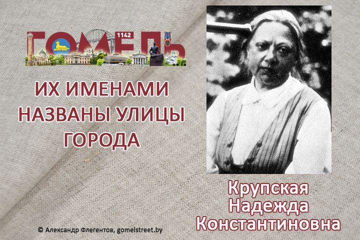 Крупская, Надежда Константиновна
