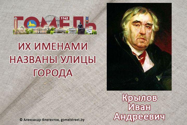 Крылов, Иван Андреевич