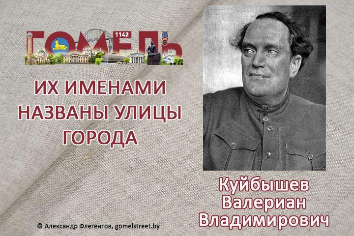 Куйбышев, Валериан Владимирович