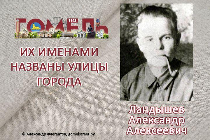 Ландышев, Александр Алексеевич