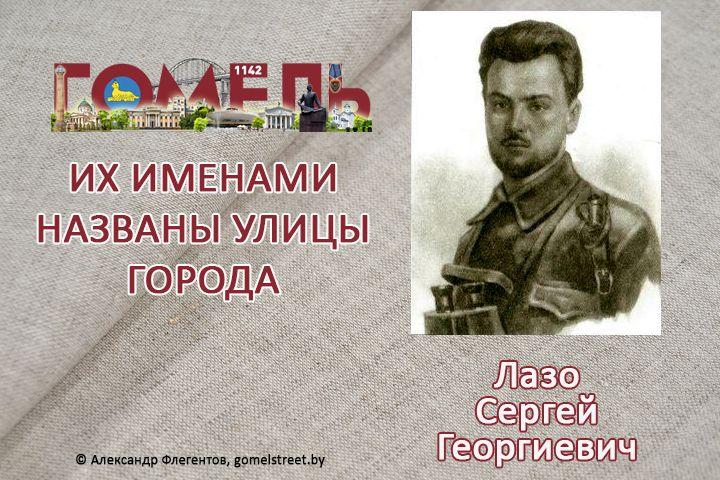Лазо, Сергей Георгиевич