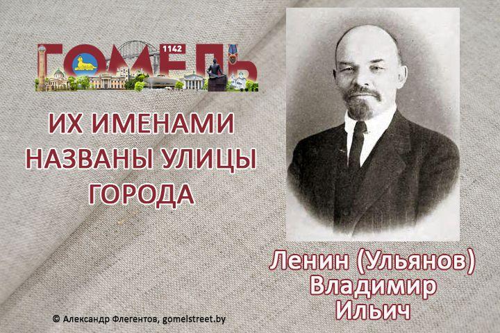 Ленин (Ульянов), Владимир Ильич