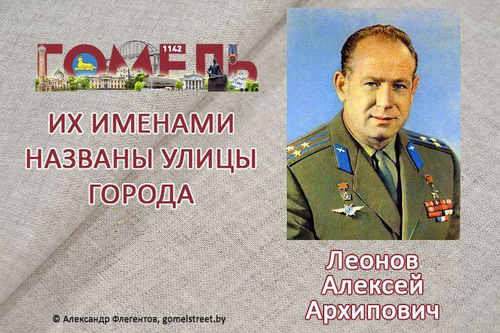 Леонов, Алексей Архипович
