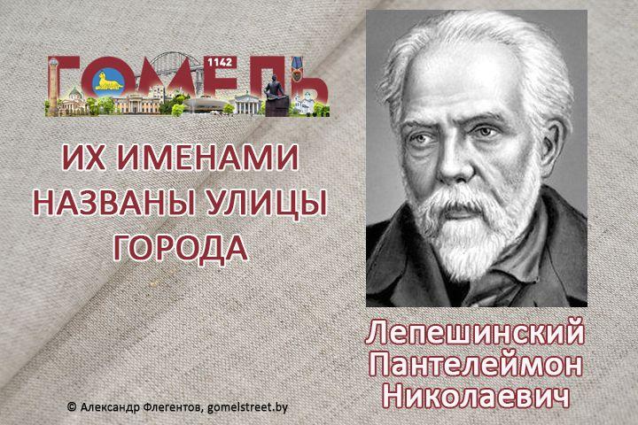 Лепешинский, Пантелеймон Николаевич